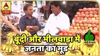 भारत यात्रा: राजस्थान के बूंदी और भीलवाड़ा से जानिए पीएम मोदी और सीएम वसुंधरा को लेकर जनता का मूड