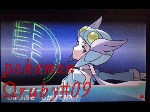 pokemon Ωruby#09 屬性挑戰2!飛行系道館! - YouTube