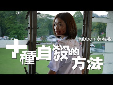 RIBBON黃若熙【十種自殺的方法 10 Ways To End】 OFFICIAL MV