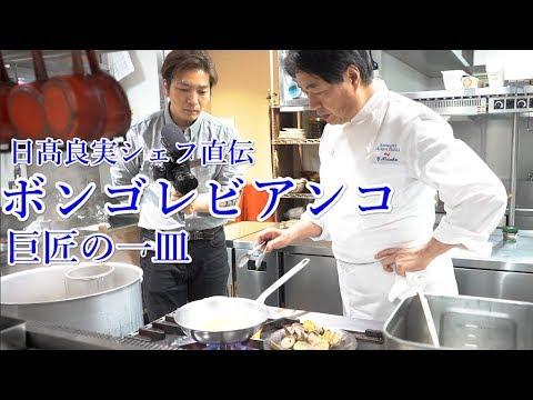 巨匠 日髙シェフ【ボンゴレビアンコ】イタリア料理界のレジェンド
