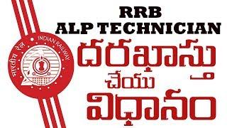 RRB ALP TECHNICIAN - దరఖాస్తు చేయు విధానం how to apply in telugu -vv academy 2017 Video