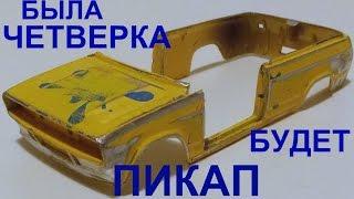 Тюнинг моделей. Как сделать пикап из четверки (часть 1)(Тюнинг моделей. Как сделать пикап из четверки - это проект от Сами с усами. Видео получилось подетальное..., 2016-08-03T05:26:20.000Z)