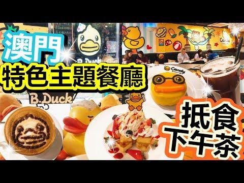 [Poor travel澳門] 抵食下午茶!B.DUCK主題Cafe!草莓蜜糖吐司!公仔造型芒果芝士餅!卡布奇諾!香檳葡萄綠茶!candy cafe!Macau Travel 2017