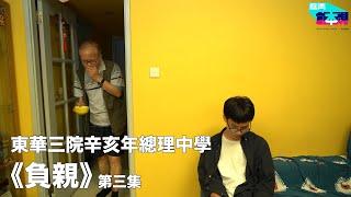 Publication Date: 2020-01-22 | Video Title: 東華三院辛亥年總理中學 X 奮青創本視《負親》第三集