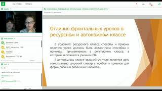 Подготовка и проведение фронтальных уроков в ресурсной зоне. 18.04.2018