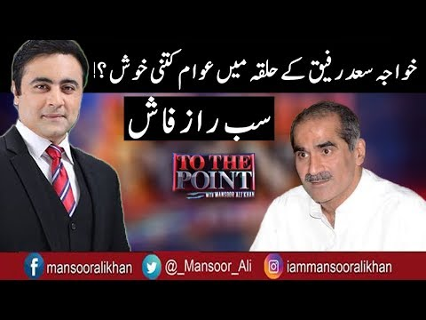 To The Point With Mansoor Ali Khan - 21 April 2018 | Express