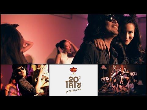 ซาตาน - เสก โลโซ featuring กรีน อัษฎาพร【OFFICIAL MV】