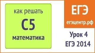 Как решать С5. Урок 4. #ЕГЭ по математике 2014. Сведение задачи к квадратному уравнению.