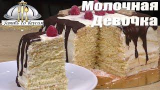 Как приготовить Торт Молочная девочка Как собрать и украсить вкусный торт Рецепт крем для торта
