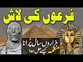 Feron Lash Ki Kahani | Mystry Of pharoah Mummy Egypt | History Events Urdu/Hindi