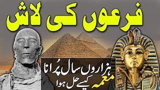 Feron Lash Ki Kahani | Mystry Of pharoah Mummy Egypt | History Events Urdu/Hindi