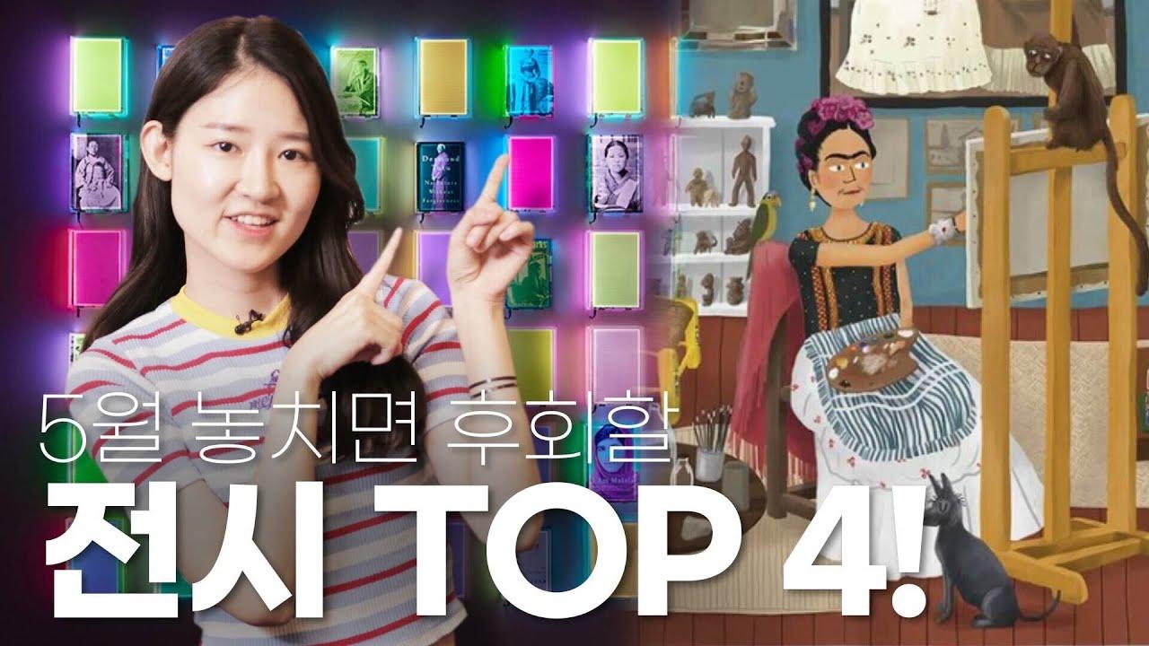 5월 한 달 동안 꼭 가볼만한 전시 TOP 4! + 관람 꿀팁! / 이 달의 문화예술