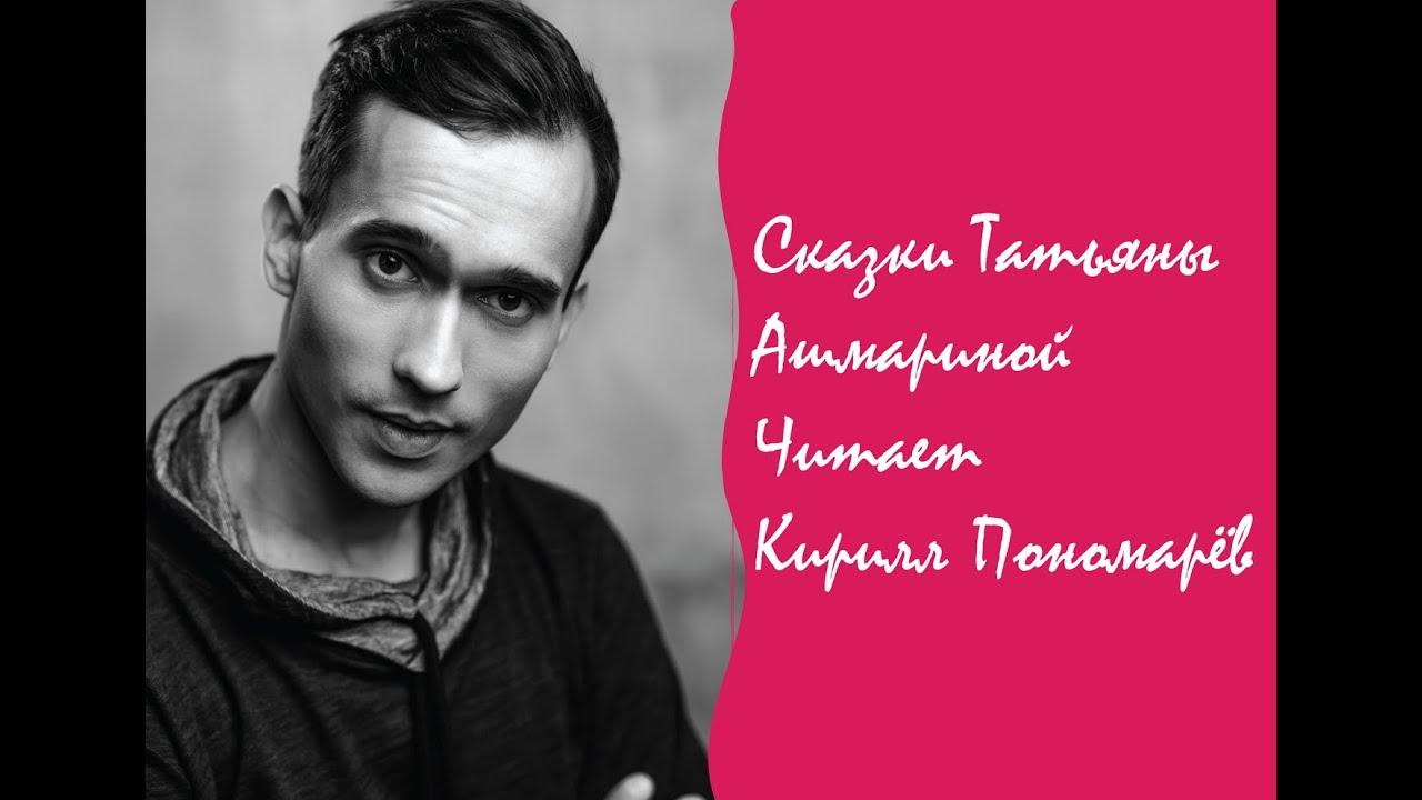 """""""Вода волшебница""""- сказка Татьяны Ашмариной, уже сегодня в 12:00 с Кириллом Пономаревым!"""