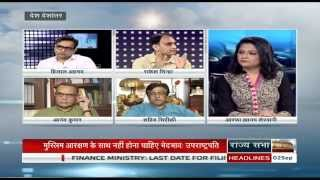 Desh Deshantar - Vice President's remarks concerning Muslim in India: The significance 2017 Video