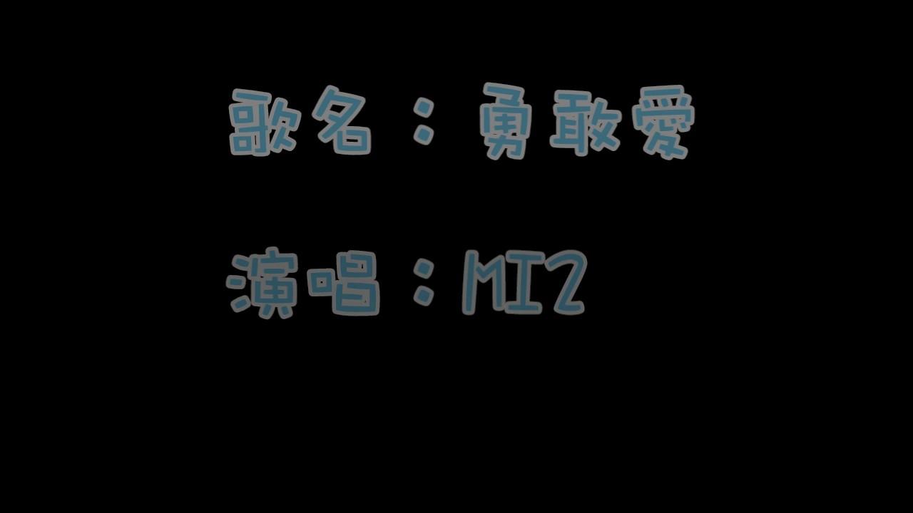 Mi2-勇敢愛(歌詞)
