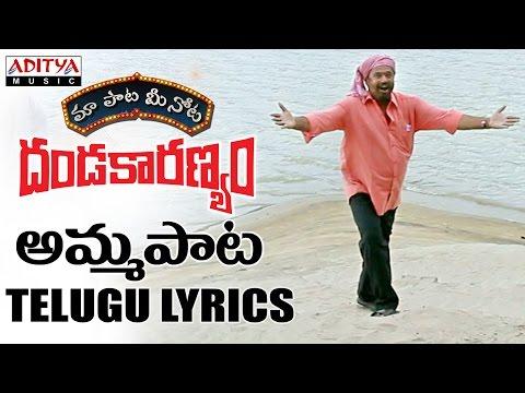 "Kammanaina Amma Pata  Full Song With Telugu Lyrics ""మా పాట మీ నోట"" || Dandakaranyam"