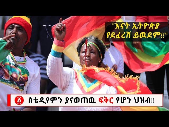 Ethiopia: ?????? ????? ??? ??? ???!! [??? ?????  ????? ????!!]