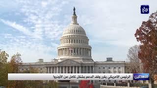 الرئيس الامريكي يقرر وقف الدعم بشكل كامل عن الأونروا