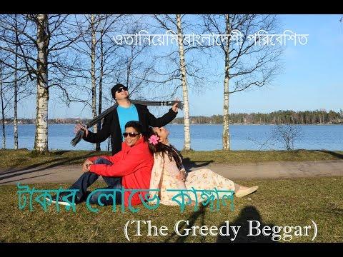 টাকার লোভে কাঙ্গাল - The Greedy Beggar (Full movie)