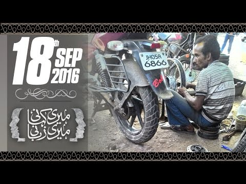 Puncture Wala |