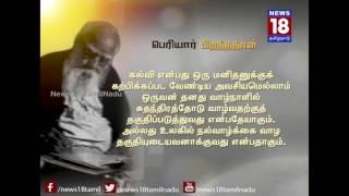 Thanthai Periyar Birthday Quotes 4 News18 TamilNadu