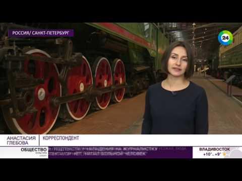 Эволюция железной дороги: в Петербурге открылся музей-депо - МИР24