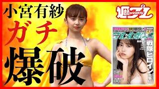 【爆破グラビア】小宮有紗が1年ぶりにカムバック!【予告】