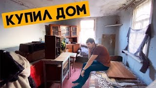 Продал квартиру и купил участок, буду строить дом