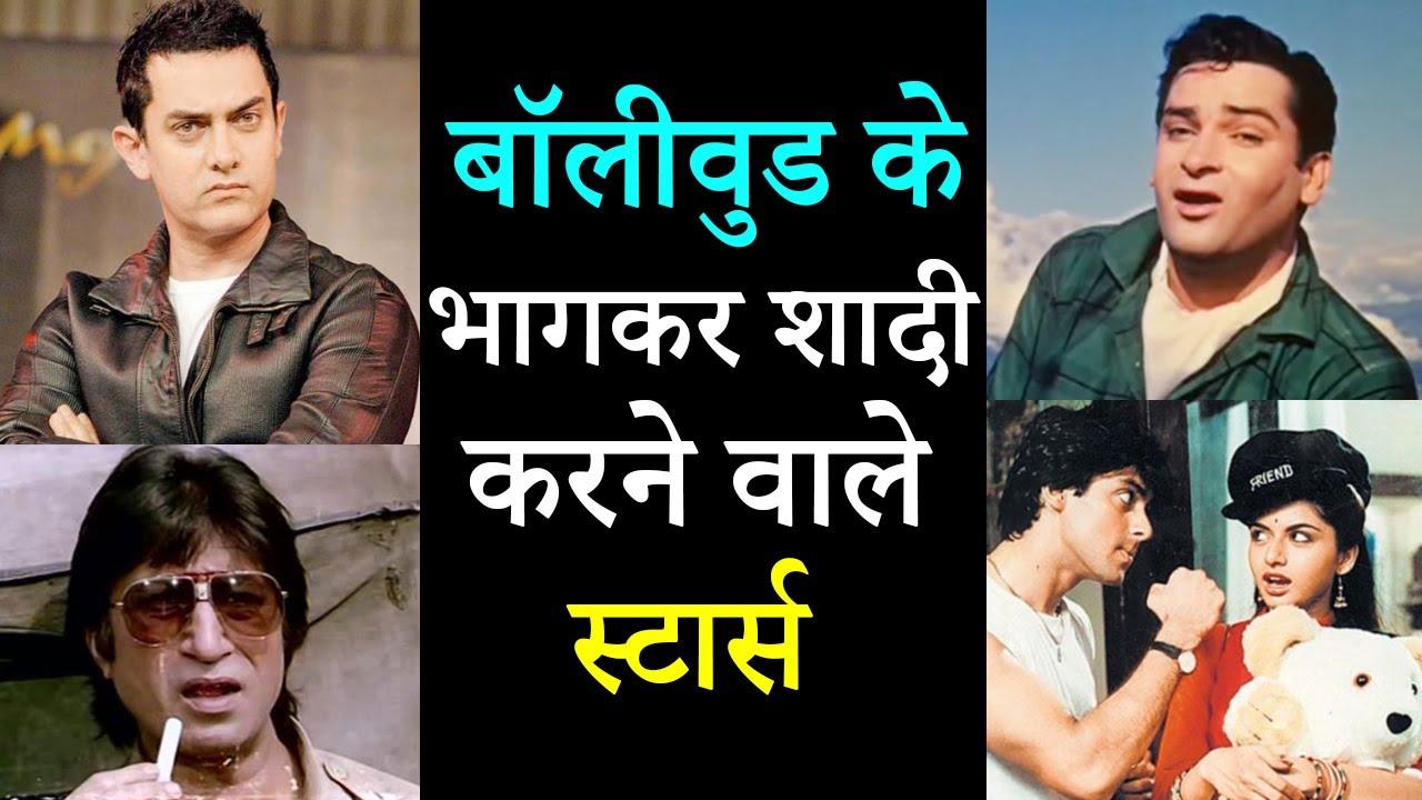 Bollywood के वो स्टार्स जिन्होंने अपनी प्यार को पाने के लिए भाग कर शादी की ! Bollywood News