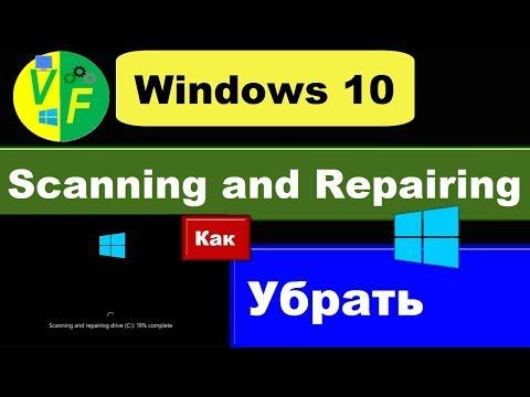 Как отключить scanning and repairing drive в windows 10