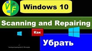 Scanning and repairing drive c Windows 10: що робити (рішення)?
