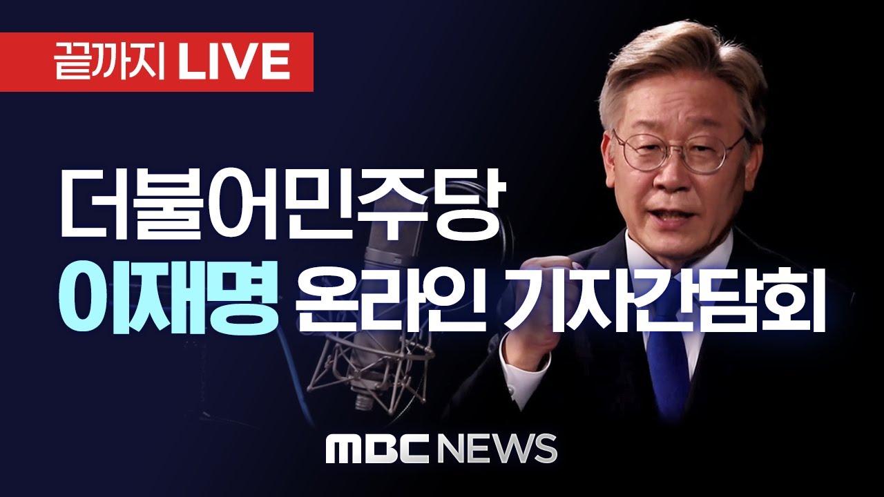 Download 더불어민주당 이재명 경기지사 온라인 기자간담회 - [끝까지 LIVE] MBC 중계방송 2021년 07월 02일