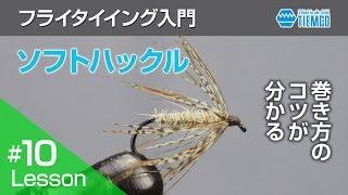 フライタイイング入門 #010 ウェットフライ「ソフトハックル」を巻く thumbnail