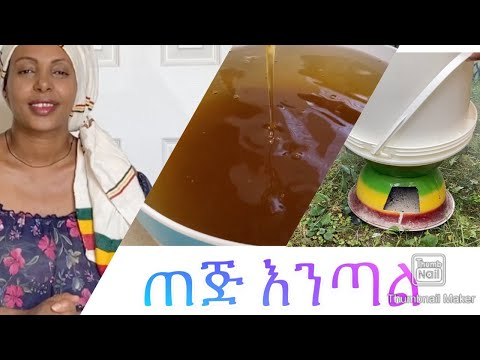 ለስለስ ያለ ጠጅ አጣጣል-Bahlie tube, Ethiopian food Recipe