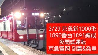 2021.3.29 京急新1000形 1890番台 1891編成 夜間試運転 京急富岡到着&発車