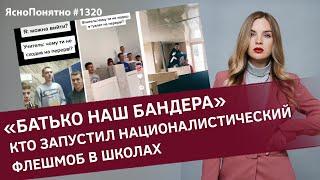 «Батько наш Бандера». Кто запустил националистический флешмоб в школах 1320 By Олеся Медведева