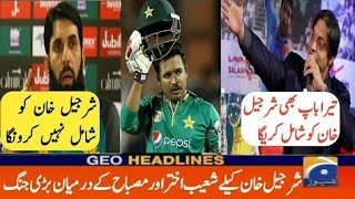 shoaib akhtar angry with misbh ul haq due to selection of sharjeel khan,pak vs eng series 2020 squad