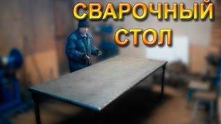 Сварочный стол - конструкция и размеры.