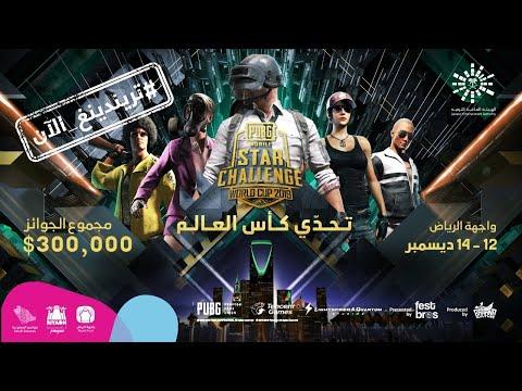 تنظيم بطولة خاصة بلعبة ببجي في السعودية وجوائز تصل لمليون ريال بموسم الرياض  - 19:00-2019 / 12 / 7