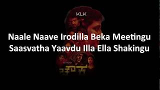 "Chowka ""Alladsu Alladsu"" karaoke with lyrics"