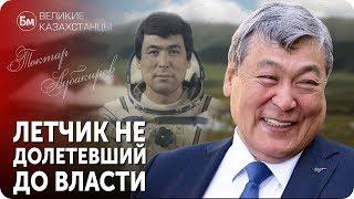 ТОКТАР АУБАКИРОВ. Летчик Не Долетевший До Власти