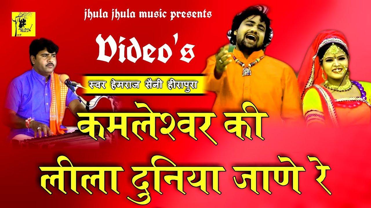 कमलेश्वर का कुंड में भूत चुड़ैल्या बल खावे रे Video's स्वर Hemraj Saini Rajasthani bhajan सुने