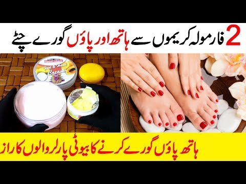 Hands & Feet Whitening & Fairness Creams Manicure Pedicure Beauty Formula Urdu Hindi