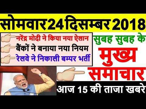 Today Breaking News ! आज 24 दिसंबर के मुख्य समाचार, 24 December PM Modi Petrol, Bank, PAN, GST, DLS