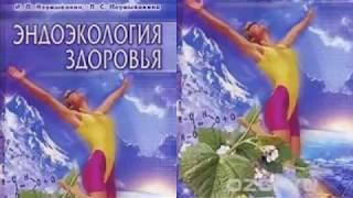 Неумывакин И. П., Эндоэкология здоровья