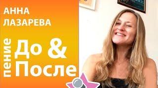 Анна Лазарева -  ДО и ПОСЛЕ 9 урока в онлайн школе вокала Петь Легко. Жанна Агузарова cover