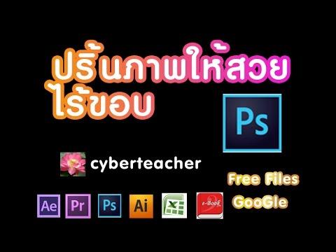 การปริ้นรูปให้ไร้ขอบ Adobe Photoshop