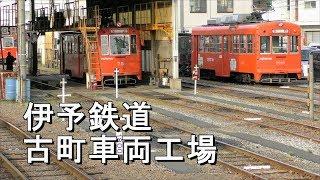 伊予鉄道 古町車両工場 2019.3.14
