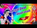 Download New Rajasthani Song 2018 || कानुडो हसबो बोलबो छोड्यो# Kanudo Hasbo Bolbo Chodyo || Dj Krishna Tonk