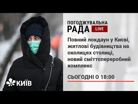 Повний локдаун у Києві з 5 квітня #Погоджувальна Рада